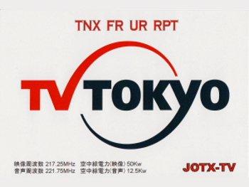 15:350:263:250:188:TV-TOKYO:center:1:1::1: