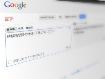 9.1:350:263:250:188:GoogleTranslation:center:1:1::1: