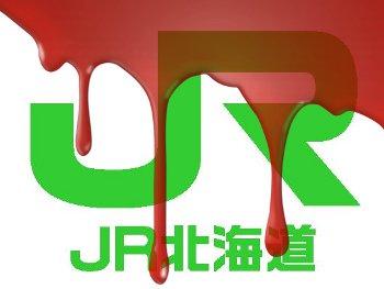 14.3:350:263:250:188:JR-Hokkaido:center:1:1::1: