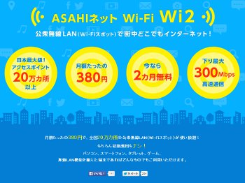 25.3:350:262:250:187:ASAHI-WiFI:center:1:1::1: